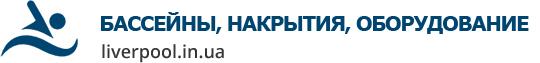 Бассейны на любой вкус. Интернет магазин liverpool.in.ua